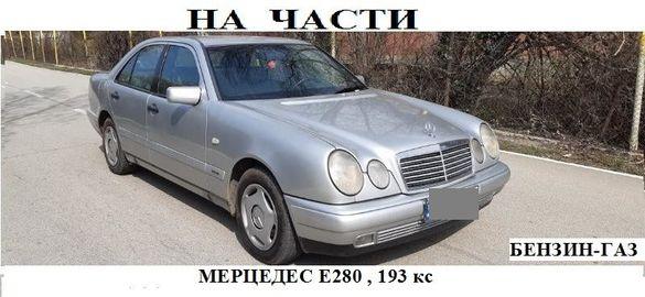 На части , Мерцедес Е280 , Mercedes E280 , 2.8 бензин 193 кс , 1997
