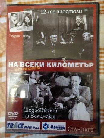 Бълг. филми на диск за dvd