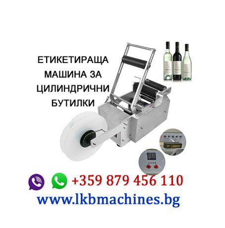 ЕТИКИРАЩА Машина-ДАТА и Партида.Дозиращи и Опаковъчни машини