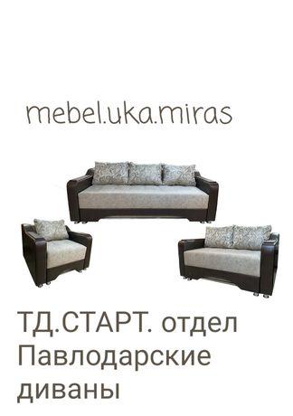 Диван Павлодарский
