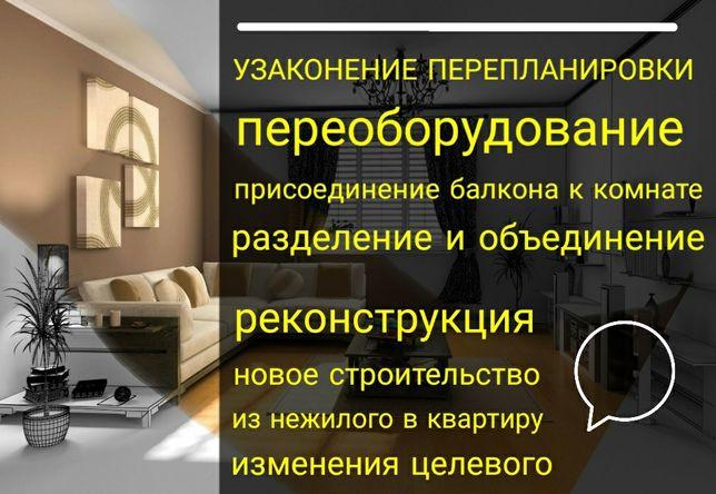 Узаконить перепланировку в Нур-Султан Астана