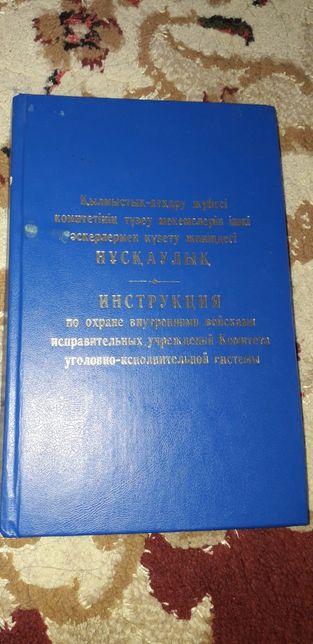 Книга уголовно исполнительной