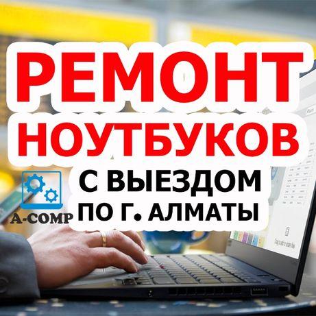 Ремонт компьютеров и ноутбуков! Установка Windows. Алматы. Выезд.