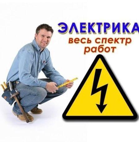 Электрик, электромонтажные работы все сложнасти