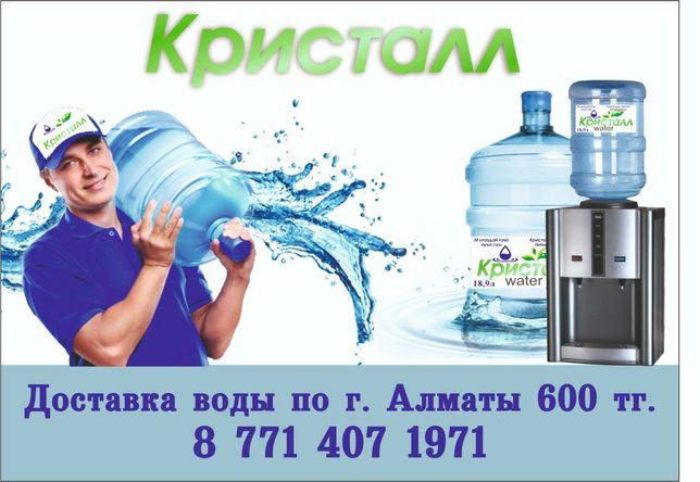 Доставка вода 19 литровые город алма-ата Кристалл вода по  600 тенг