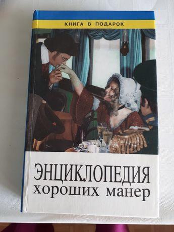 Книга Энцикдопедия хороших манер