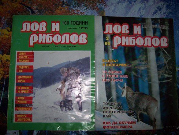 Стари ЛОВ И РИБОЛОВ 12-95 2-96