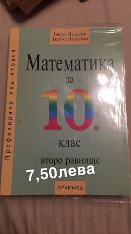 Учебници за 9/10 клас