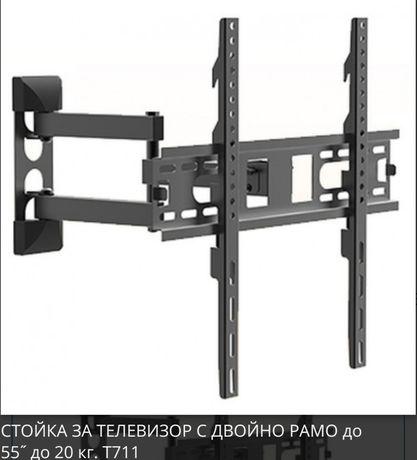 СТОЙКА ЗА ТЕЛЕВИЗОР С двойно рамо до 55˝ до 20 кг