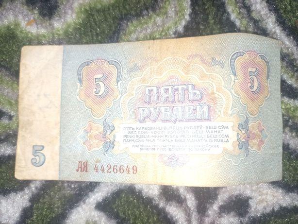 Продам купюры 5 рублей 1961 года и 1991