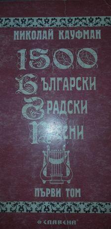 1500 Български градски песни 1892-2002 Николай Кауфман Том Първи 2002