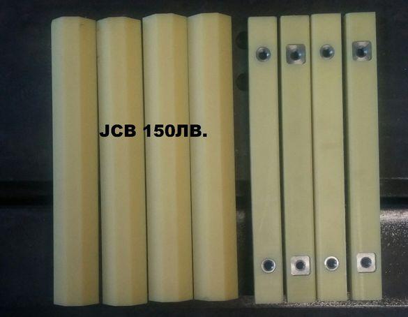 Плъзгачи за стрела JCB комплект 8 бр.