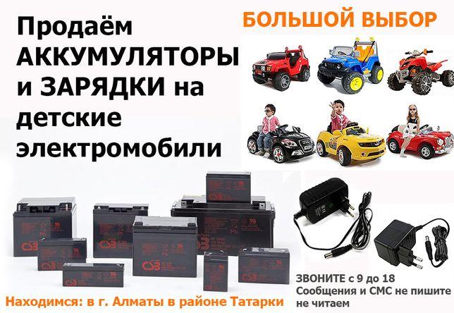 зарядки аккумуляторы для электро-мобиля на детские машинки мотоциклы