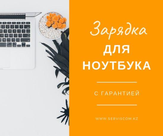 Зарядка для ноутбука с ГАРАНТИЕЙ!