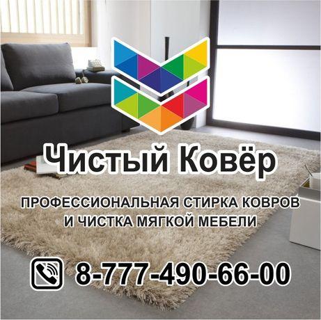 Фабрика стирки ковров