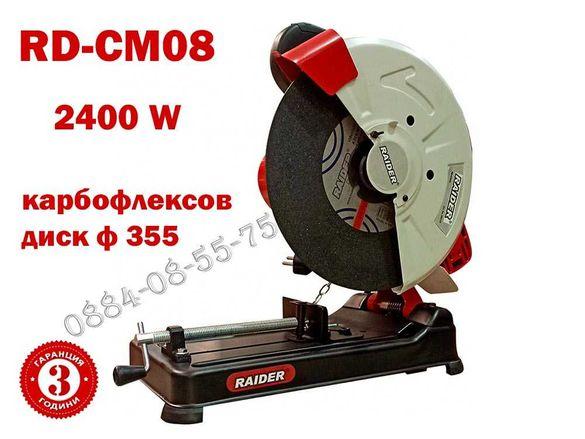Циркуляр настолен / отрезна машина, ø355мм, 2400W, Raider RD-CM08