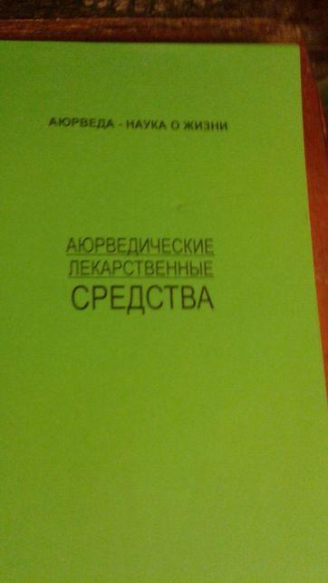 Аюрведа -книга о здоровой жизни