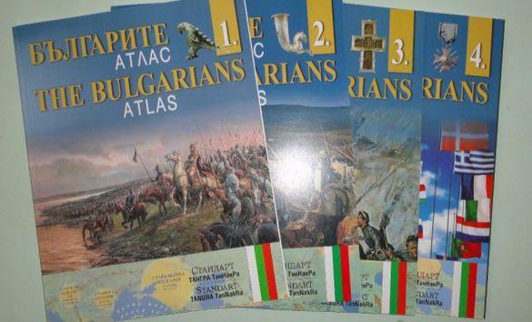 Българите атлас - НОВ комплект от 4 атласа