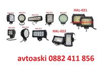 LED/ЛЕД Мощни халогени джип ATV 4х4 офроуд