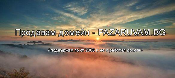 Продавам домейн - пазарувам.бг / pazaruvam.bg
