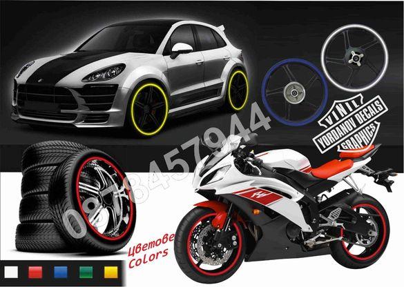 Светлоотразителни кантове ленти за мотоциклет автомобил кола светещи