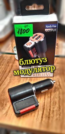 Bluetooth модулятор FM, Самые низкие Цены в Караганде!!!