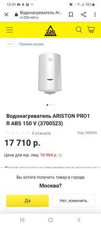 Водонагреватель аристон 150 л