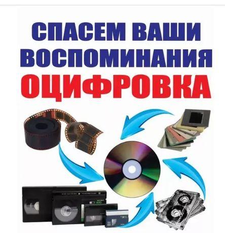 Оцифровка кассет аудио-видео