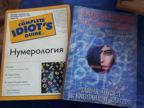 2 книги номерология на руски език