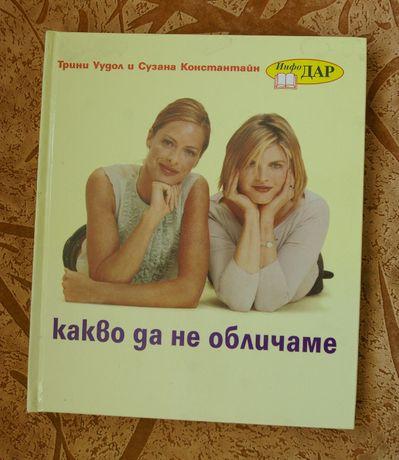 """Книга """"Какво да не обличаме"""""""