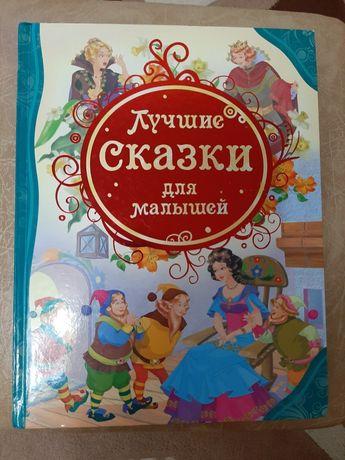 Книга новая детская