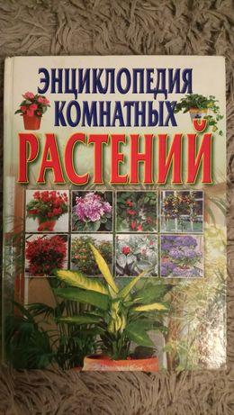 Продам энциклопедию комнатных растений