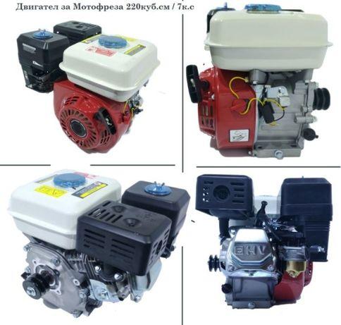Бензинов двигател за мотофреза 6.5 hp и 7 hp