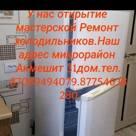 Ремонт холодильников качественно и дешевле