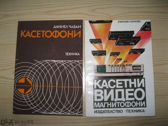 Тех. книги и учебници-част 4