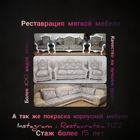 Профессиональная реставрация мягкой мебели.