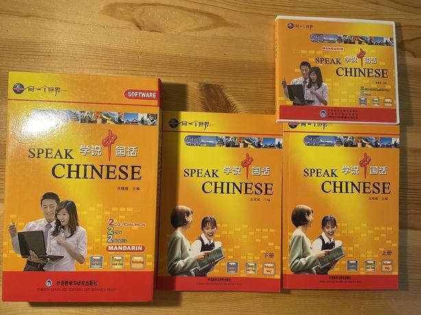 Кгига для изучения китайского языка на английском языке
