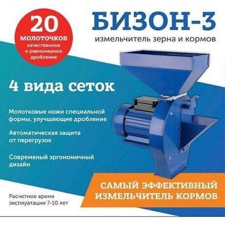 Зернодробилка Гарантия Бизон-3 дробилка Украина измельчитель зерна