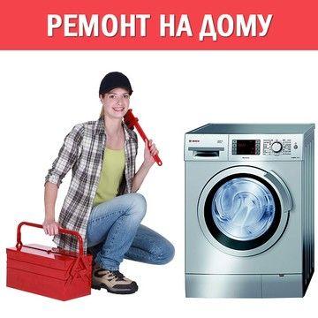 Ремонт стиральной машины автомат, замена насоса, тена, ремонт модуля.