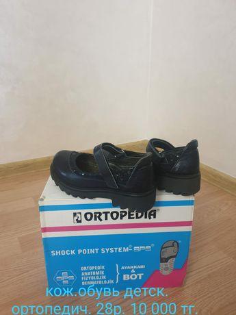 Кож. обувь детская, ортопедическая,
