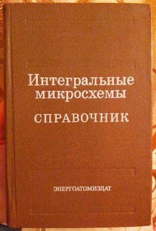 """Справочник """"Интегральные микросхемы"""""""