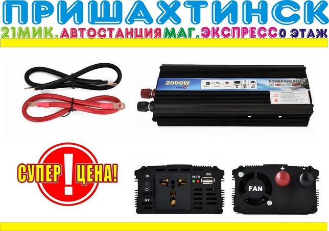 Инвертор 12v24v-220v 1500W2000W