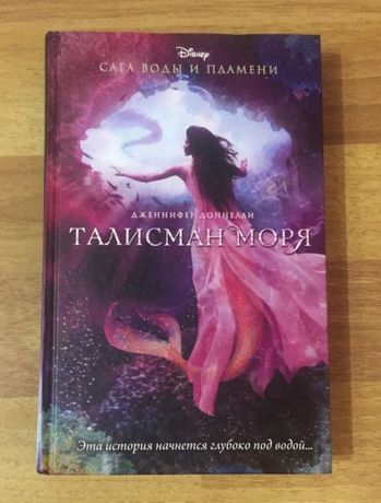 Продам книгу Талисман Моря, Д.Доннелли, 2 часть