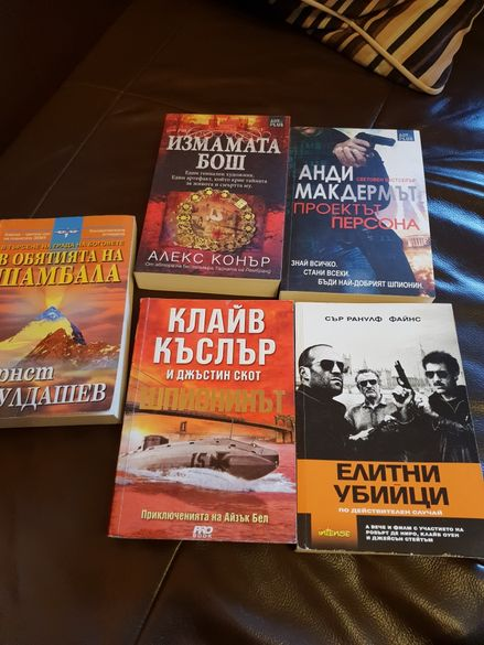 Книги по 5 лв.
