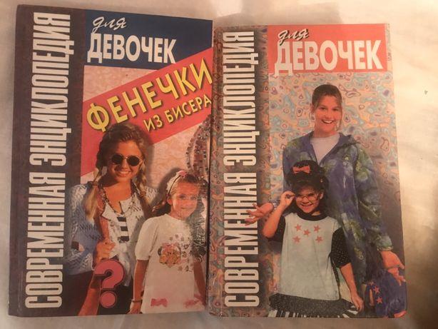 Энциклопедия для девочек 2 Тома