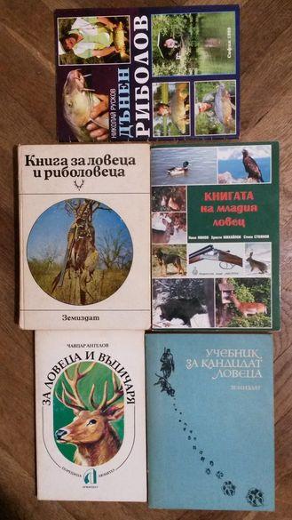 Книги за лов и риболов