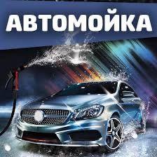 Продается готовый бизнес раскрученная Автомойка в Алматы