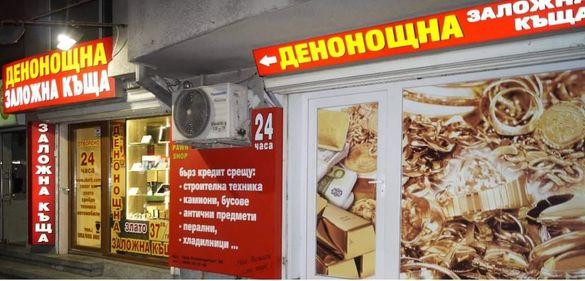 Денонощна заложна къща Елит гр.Варна
