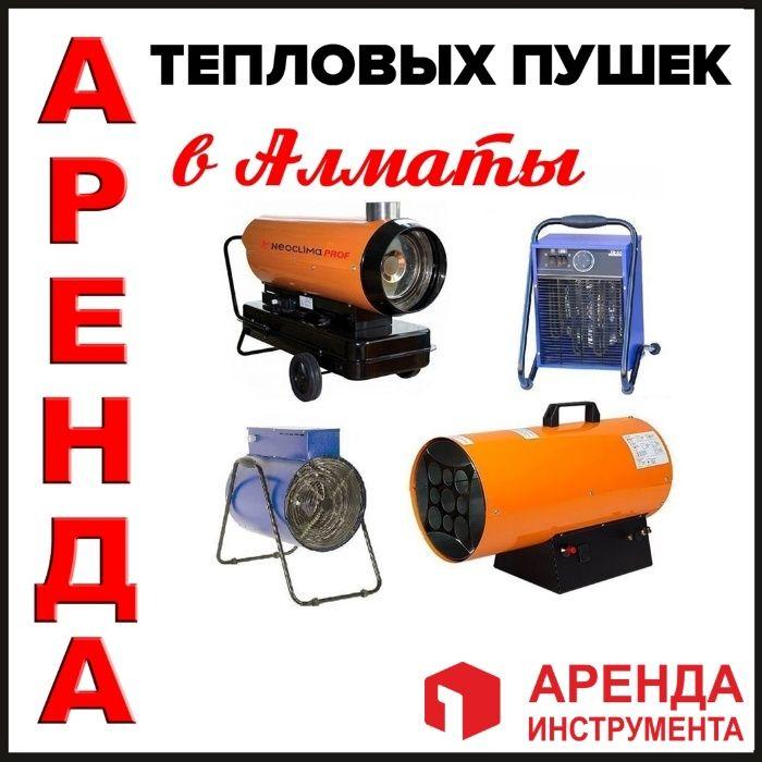 Услуги тепловая пушка электрическая, дизельная, газовая обогреватель Алматы - изображение 1