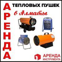 Услуги тепловая пушка электрическая, дизельная, газовая обогреватель